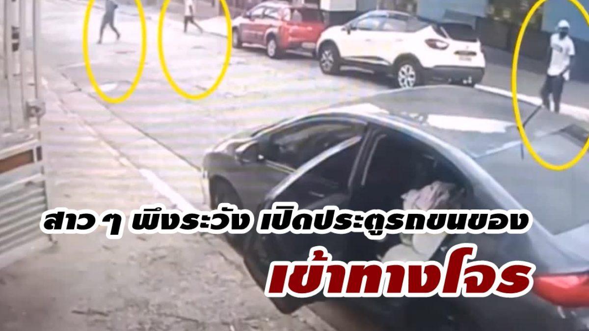 เข้าทางโจร! คลิปอุทาหรณ์ เปิดประตูรถขนของไม่ทันระวังโดนขโมยรถไปต่อหน้าต่อตา