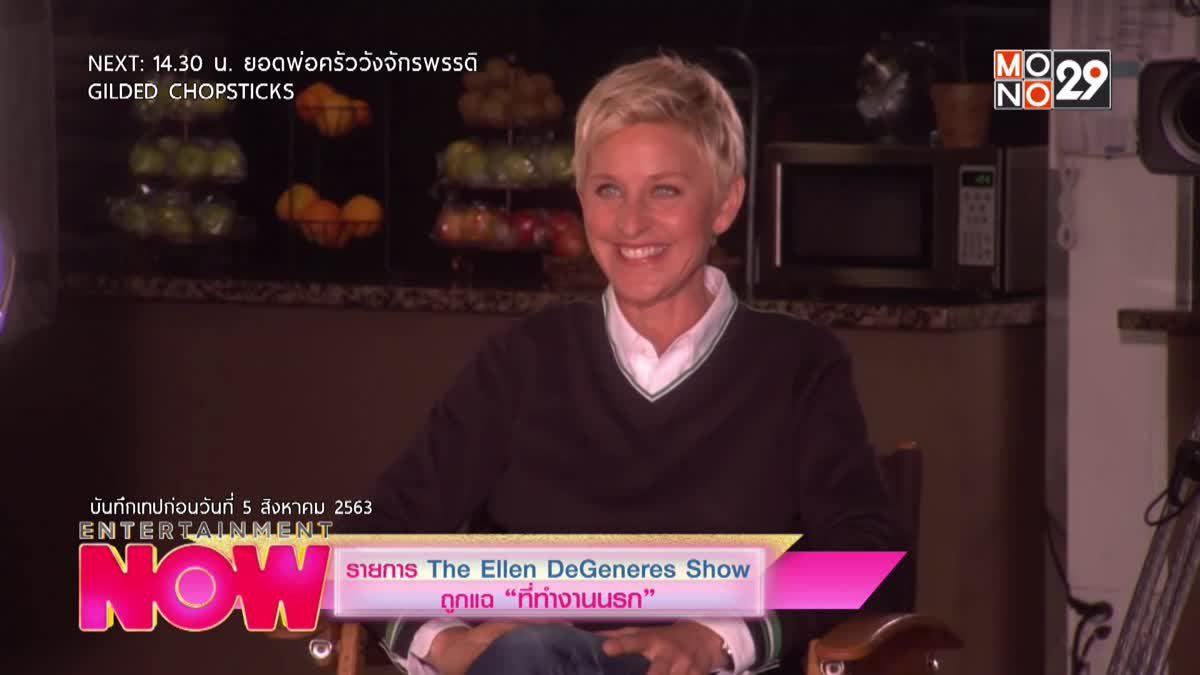 """รายการ The Ellen DeGeneres Show ถูกแฉ """"ที่ทำงานนรก"""""""