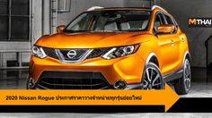 2020 Nissan Rogue ประกาศราคาวางจำหน่ายทุกรุ่นย่อย ในสหรัฐอเมริกา