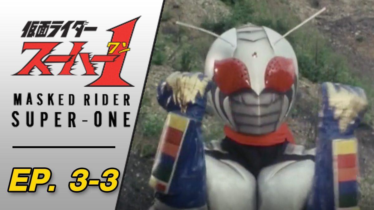 Masked Rider Super One ตอนที่ 3-3