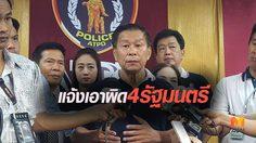 หัวหน้าพรรคเสรีรวมไทย แจ้งเอาผิด 4 รัฐมนตรี 'ค้ามนุษย์-ฟอกเงิน'