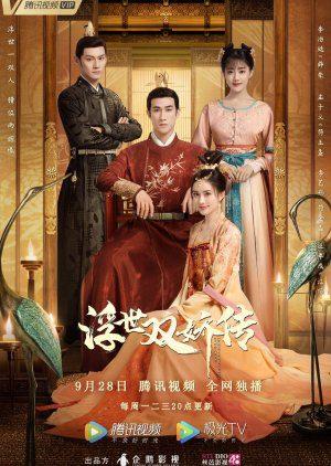 ดูซีรี่ส์จีน ตำนานสองสตรีกู้แผ่นดิน Legend of Two Sisters in The Chaos ซับไทย