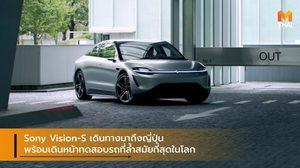 Sony Vision-S เดินทางมาถึงญี่ปุ่น พร้อมเดินหน้าทดสอบรถที่ล้ำสมัยที่สุดในโลก