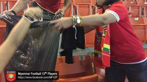 ชื่นชมจากใจ!แฟนเมียนมาร์ทำสิ่งนี้ให้แฟนบอลไทยหลังเกมจบ