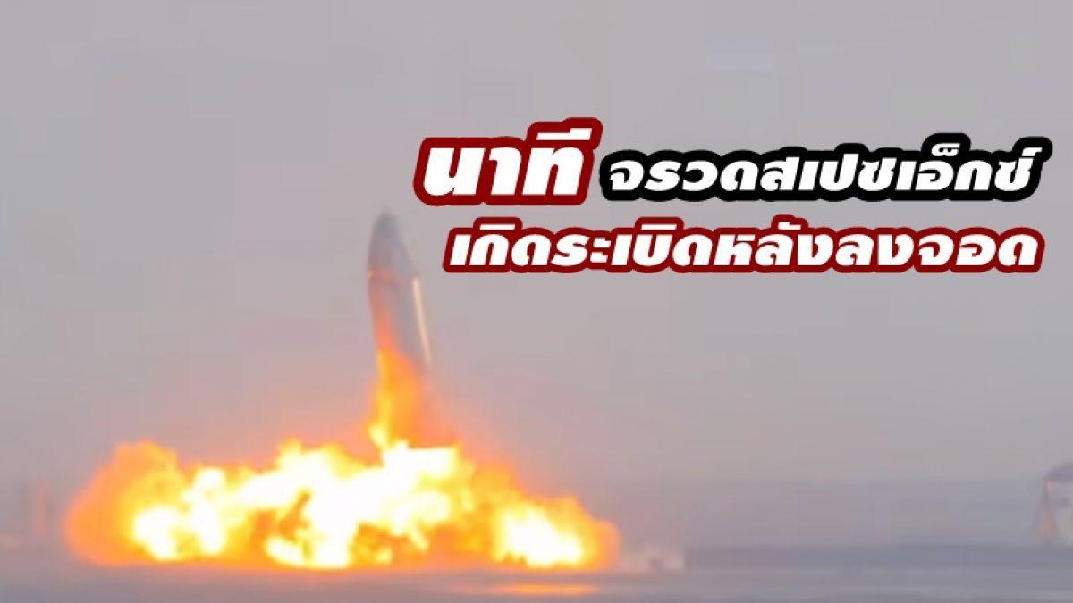 ยังไปไม่ถึงฝัน! นาที จรวดต้นแบบ SpaceX สตาร์ชิพ เกิดระเบิดหลังลงจอดได้สำเร็จ