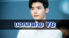 อีจงซอก โบกมือลาค่าย YG Entertainment พร้อมพิจารณาร่วมบ้านหลังใหม่