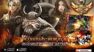 ได้เวลาเปิดตำนาน Dragon Raja MX พร้อมฟื้นคืนชีพทั้งในระบบ iOS และ Android แล้ววันนี้