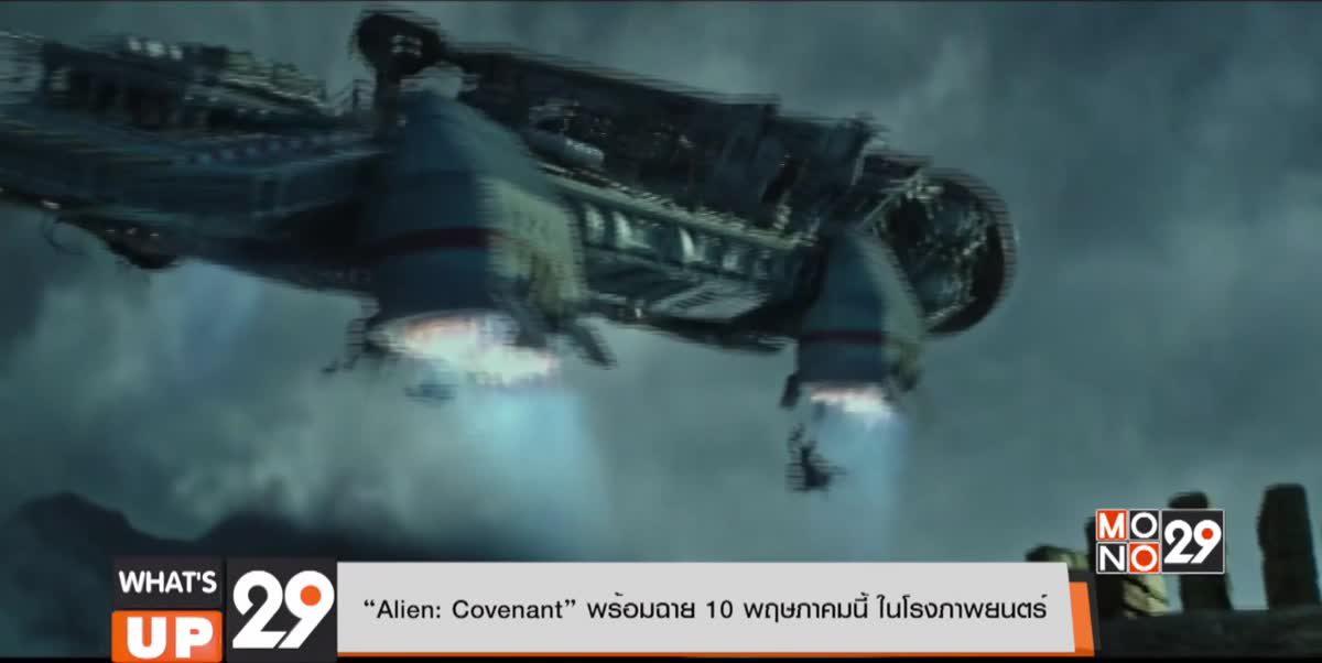 """Alien: Covenant"" พร้อมฉาย 10 พฤษภาคมนี้ ในโรงภาพยนตร์"