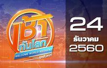 เช้าทันโลก สุดสัปดาห์ Welcome World Weekend 24-12-60