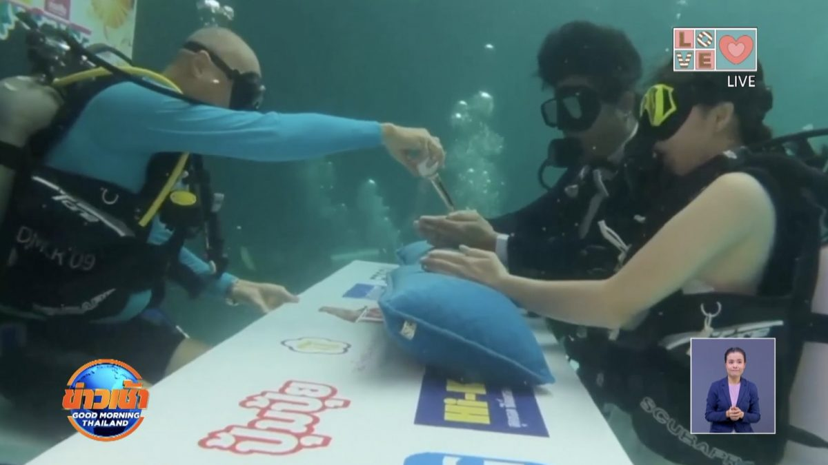 ตรังเปิดงานวิวาห์ใต้สมุทร รับวาเลนไทน์