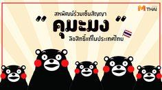 """""""คุมะมง"""" มาสคอตหมีสุดน่ารักจากญี่ปุ่น """"สหพัฒน์"""" ร่วมเซ็นสัญญาลิขสิทธิ์แท้ในประเทศไทย"""