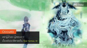 Occuria ผู้เฝ้ามอง ผู้อยู่เบื้องหลังประวัติศาสตร์ใน Final Fantasy XII