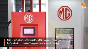 MG – บางจาก เตรียมเปิด MG Super Charge ในปั้มน้ำมันบางจากทั่วกรุงเทพฯ และปริมณฑล