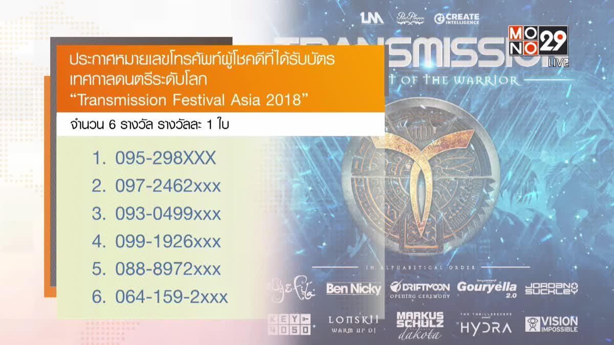 """ประกาศผู้โชคดีที่ได้บัตรเทศกาลดนตรี """"Transmission Festival Asia 2018"""""""