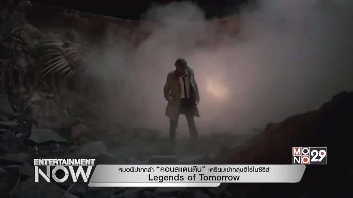 """หมอผีปากกล้า """"คอนสแตนติน"""" เตรียมเข้ากลุ่มฮีโร่ในซีรีส์ Legends of Tomorrow"""
