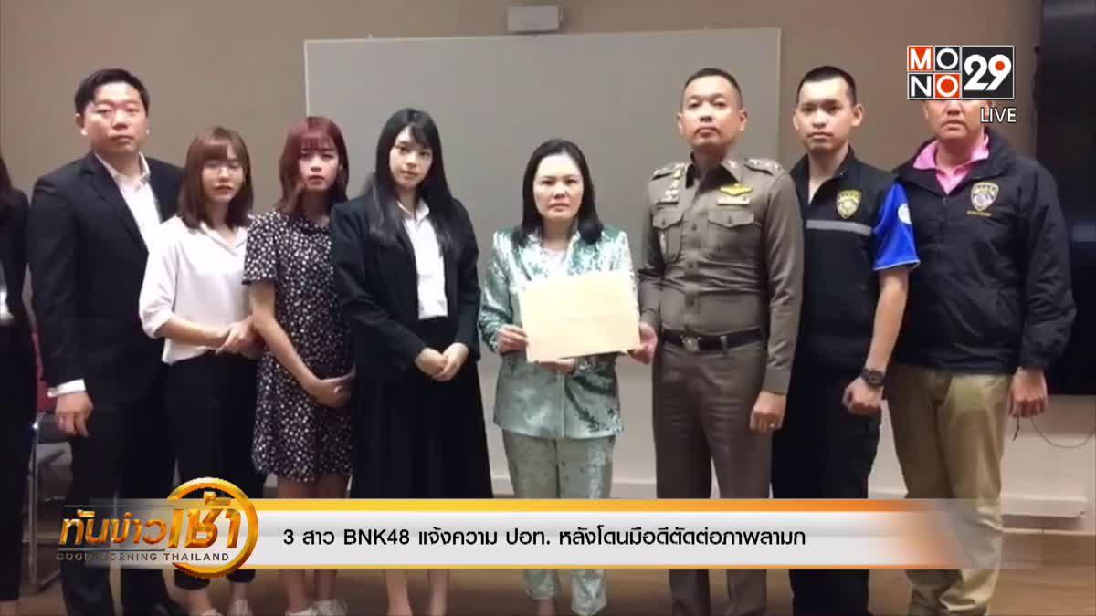 3 สาว BNK48 แจ้งความ ปอท. หลังโดนมือดีตัดต่อภาพลามก