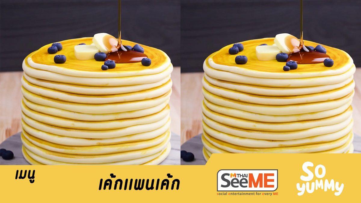 วิธีทำเค้ก เเพนเค้ก