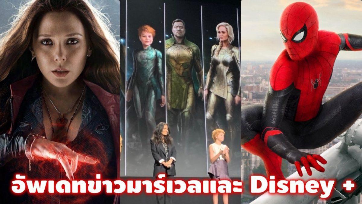 ข้อตกลง Spiderman ใครได้เปรียบ + ภาพจาก Eternals + งบซีรีส์มาร์เวล