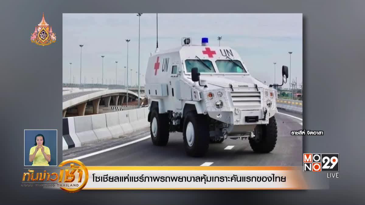 โซเชียลแห่แชร์ภาพรถพยาบาลหุ้มเกราะคันแรกของไทย