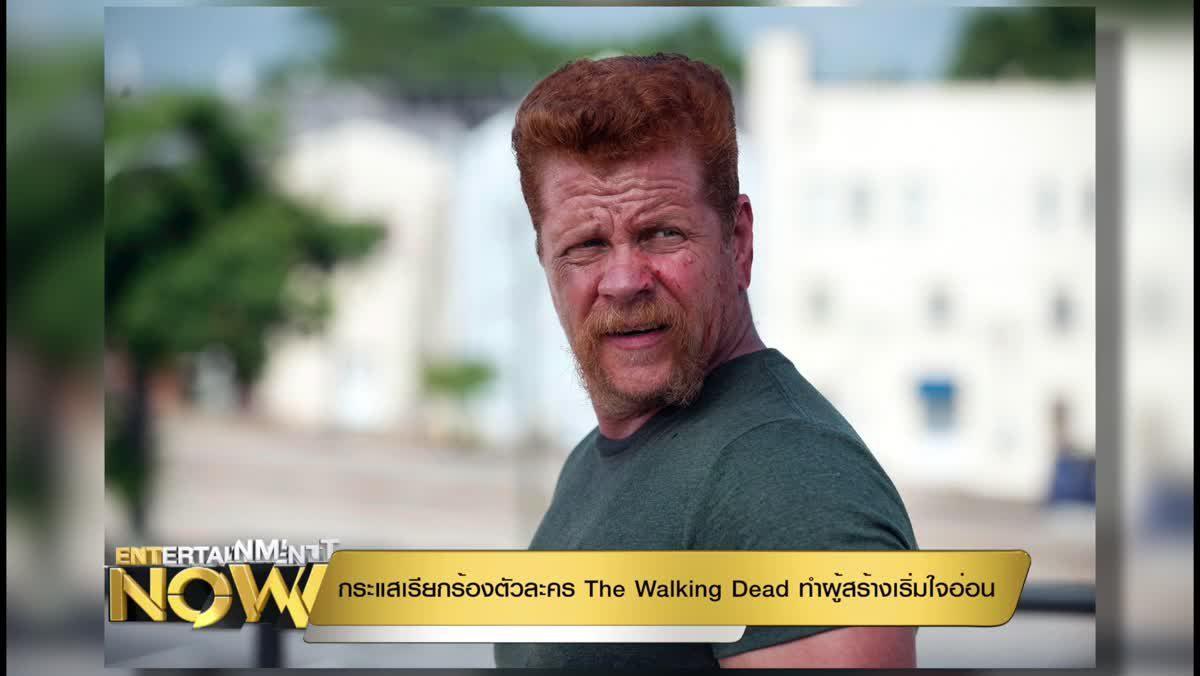 กระแสเรียกร้องตัวละคร The Walking Dead ทำผู้สร้างเริ่มใจอ่อน