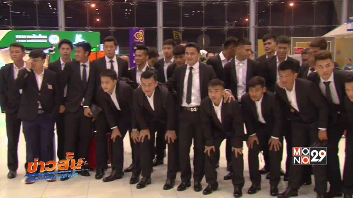 """""""ช้างศึก"""" เดินทางสู้ศึกฟุตบอลโลกรอบคัดเลือกที่ญี่ปุ่น"""