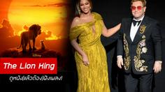 อัลบั้มเพลงประกอบภาพยนตร์ The Lion King พร้อมให้ฟังทั่วโลกแล้ว!