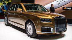 Senat Limousine L700 องอาจหรูหรากับรถประจำตำแหน่ง ปูติน
