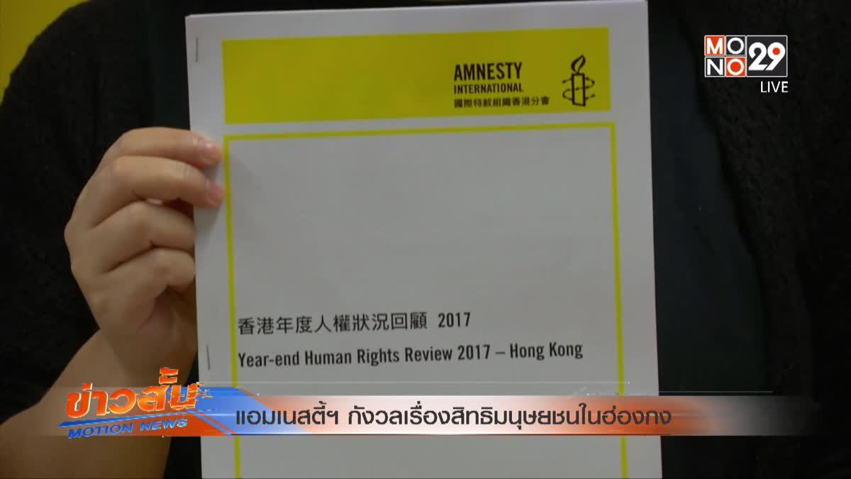 แอมเนสตี้ฯ กังวลเรื่องสิทธิมนุษยชนในฮ่องกง