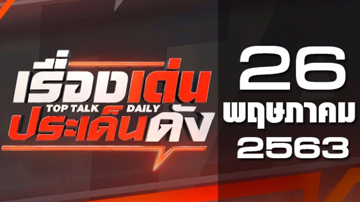 เรื่องเด่นประเด็นดัง Top Talk Daily 26-05-63