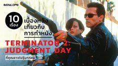 10 เรื่องเบื้องหลังเกี่ยวกับการทำหนัง Terminator 2: Judgment Day ที่คุณอาจไม่รู้มาก่อน