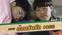 ซีรี่ส์เกาหลี ย้อนวันรัก 1988 (Reply 1988) ตอนที่ 12 เพราะรักจึงเกลียดไม่ลง [THAI SUB]