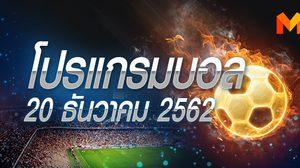 โปรแกรมบอล วันศุกร์ที่ 20 ธันวาคม 2562