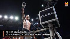 ก้องไกล เอ็นนี่มวยไทย คว้าแชมป์ ISUZU CUP SUPER FIGHT คนล่าสุด