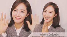 """ยูริ Girls' Generation ส่งคลิปชวน """"ไทยโซวอน"""" ร่วมสร้างความทรงจำ 10 ก.พ. นี้"""