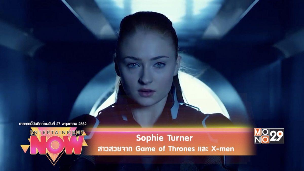 Sophie Turner สาวสวยจาก Game of Thrones และ X-men