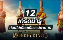 """12 เกร็ดน่ารู้ ก่อนไปเยือนเมืองแม่ม่าย ใน """"The Monkey King 3"""""""