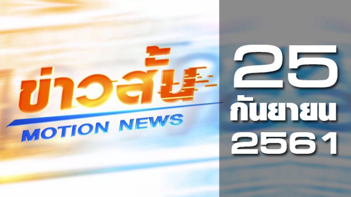 ข่าวสั้น Motion News Break 1 25-09-61