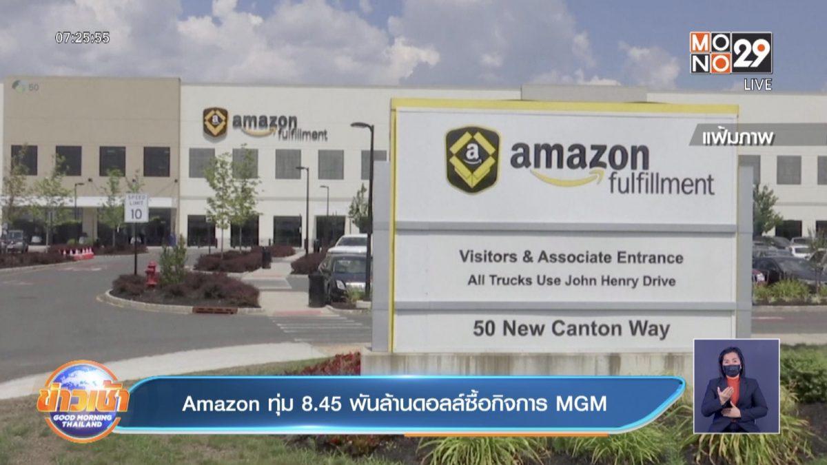 Amazon ทุ่ม 8.45 พันล้านดอลล์ซื้อกิจการ MGM