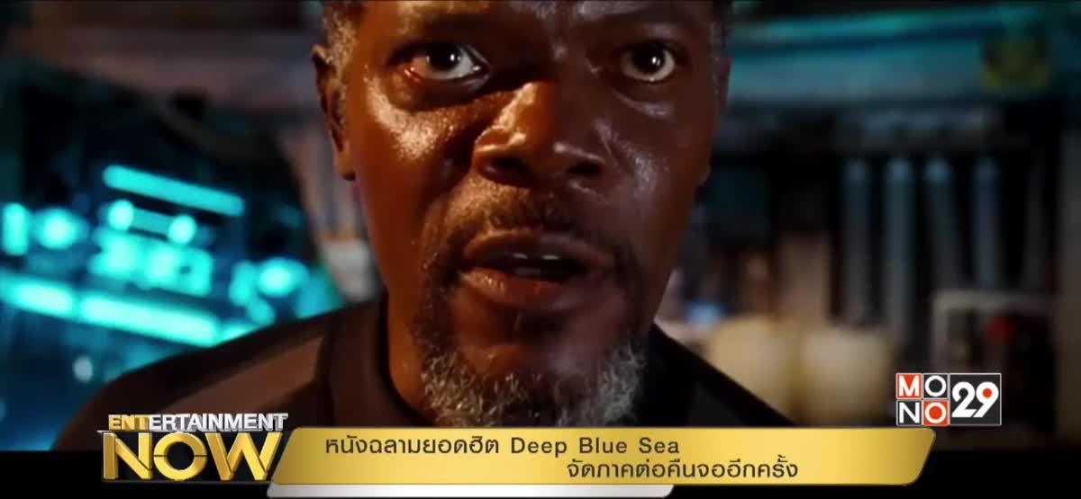 หนังฉลามยอดฮิต Deep Blue Sea จัดภาคต่อคืนจออีกครั้ง