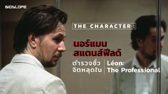The Character : นอร์แมน สแตนส์ฟีลด์ ตำรวจชั่วจิตหลุดใน Léon: The Professional