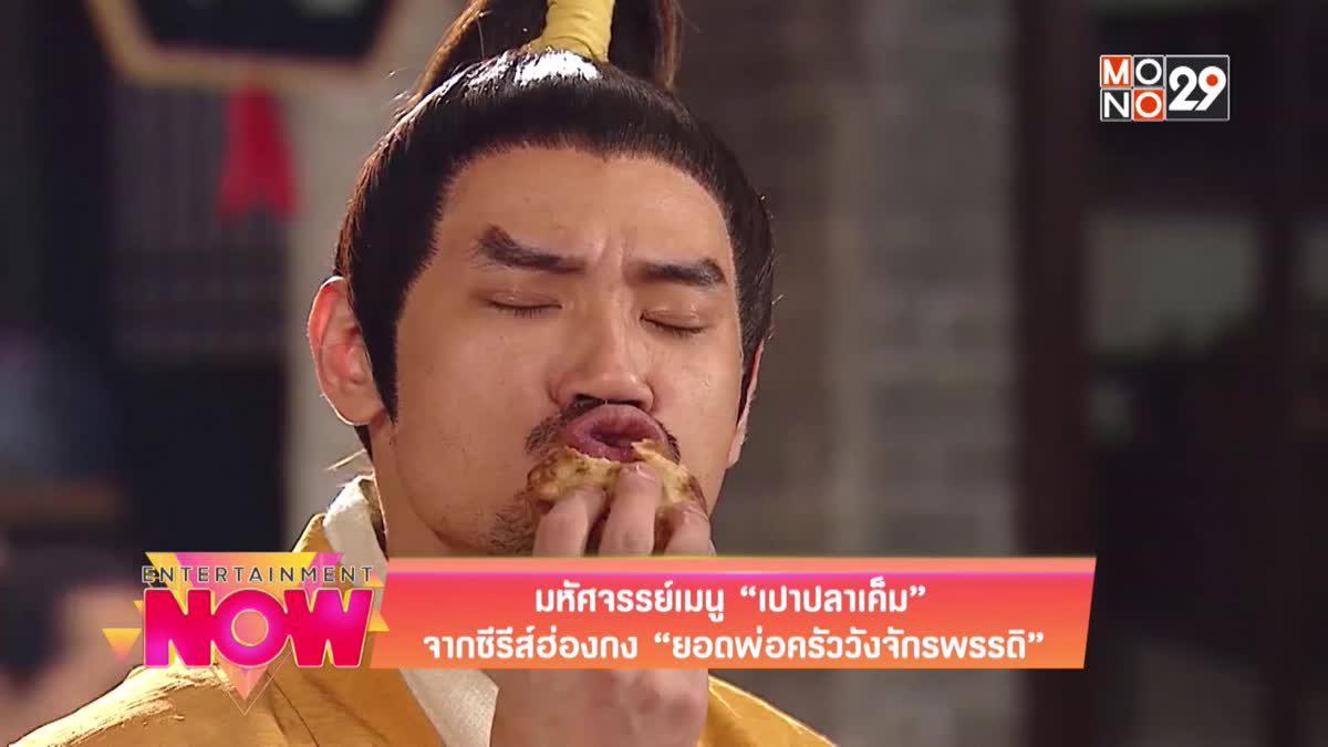 """มหัศจรรย์เมนู """"เปาปลาเค็ม"""" จากซีรีส์ฮ่องกง """"ยอดพ่อครัววังจักรพรรดิ"""""""