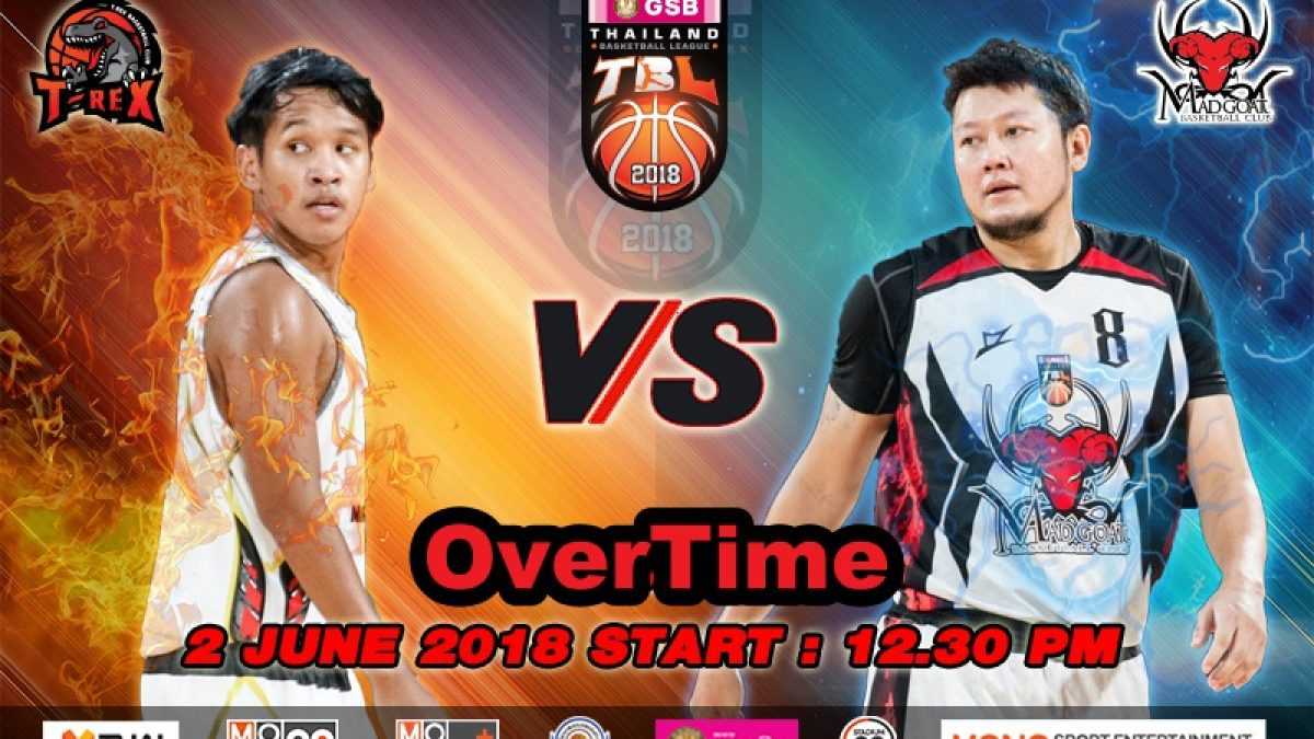 OT บาสเกตบอล GSB TBL2018 : T-Rex VS Madgoat (2 June 2018)