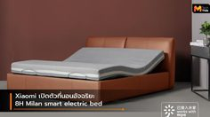 Xiaomi เปิดตัวเตียงนอนอัจฉริยะ 8H Milan smart electric bed สั่งการด้วยเสียงได้