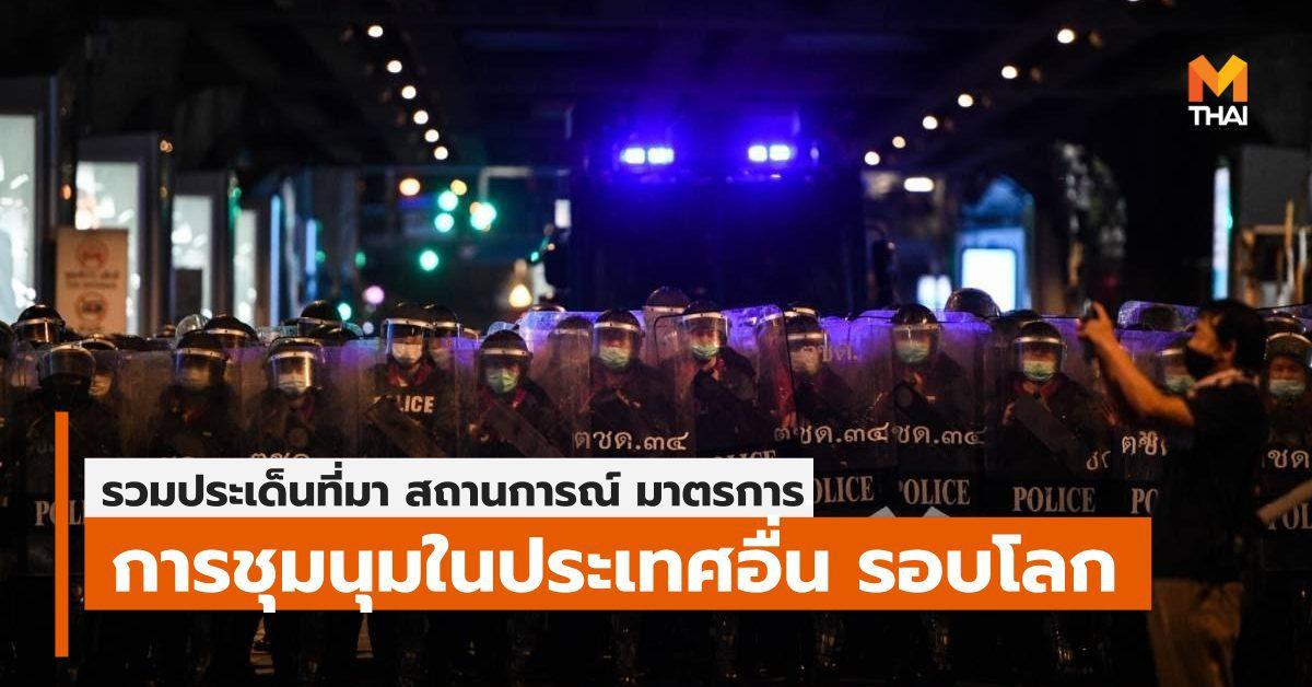 นอกจากประเทศไทย มีประเทศไหนชุมนุมอีกบ้าง