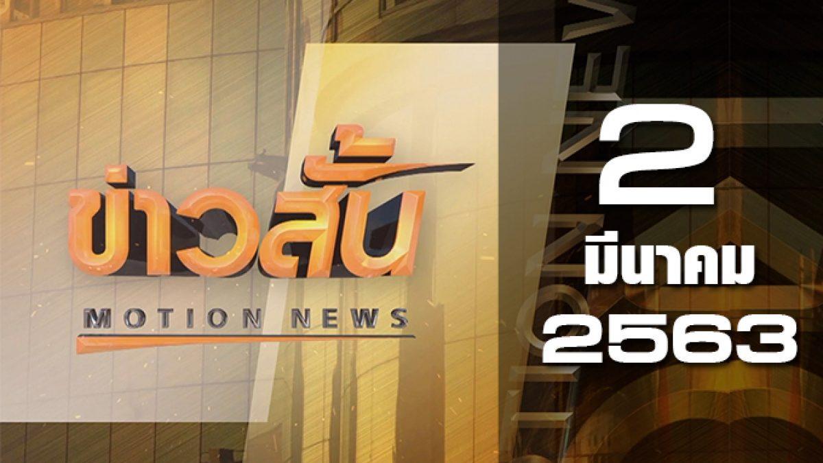 ข่าวสั้น Motion News Break 1 02-03-63