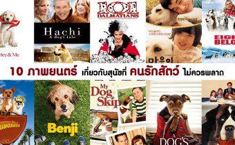 10 ภาพยนตร์เกี่ยวกับสุนัข ที่คนรักสัตว์ไม่ควรพลาด