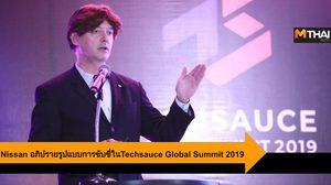 Nissan อภิปรายรูปแบบการขับขี่แห่งอนาคตในTechsauce Global Summit 2019