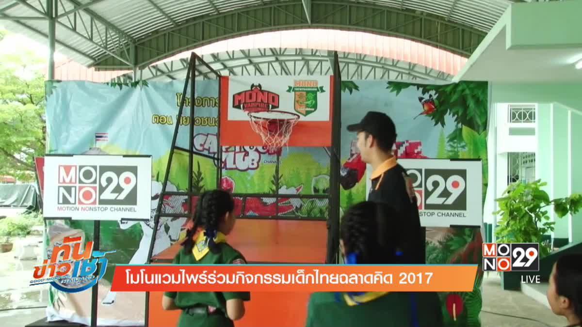 โมโนแวมไพร์ร่วมกิจกรรมเด็กไทยฉลาดคิด 2017