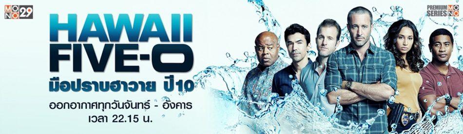 Hawaii Five-O มือปราบฮาวาย ปี 10