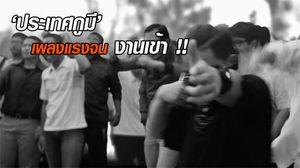 ไปฟัง! 'ประเทศกูมี' เพลงสุดเดือด เสี่ยงขัดคำสั่ง คสช. ร้อนถึง ศรีวราห์ เล็งเรียกสอบ